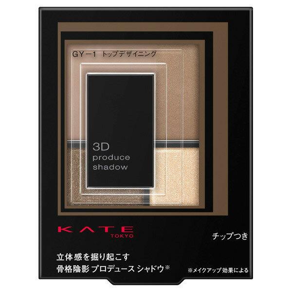 立体感を掘り起こす骨格陰影プロデュースシャドウ 人気ブレゼント カネボウ ケイト 3Dプロデュースシャドウ 商店 5.8g トップデザイニング KATE GY-1
