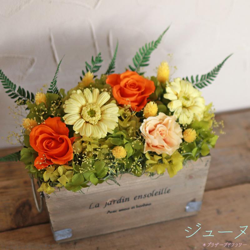 【 送料無料 】ジューヌ * イエローとオレンジのビタミンカラーの陽だまりプリザーブドフラワーアレンジ / ギフト お祝い 誕生日 女性 プレゼント 花 母の日 敬老の日 結婚祝い 新築祝い