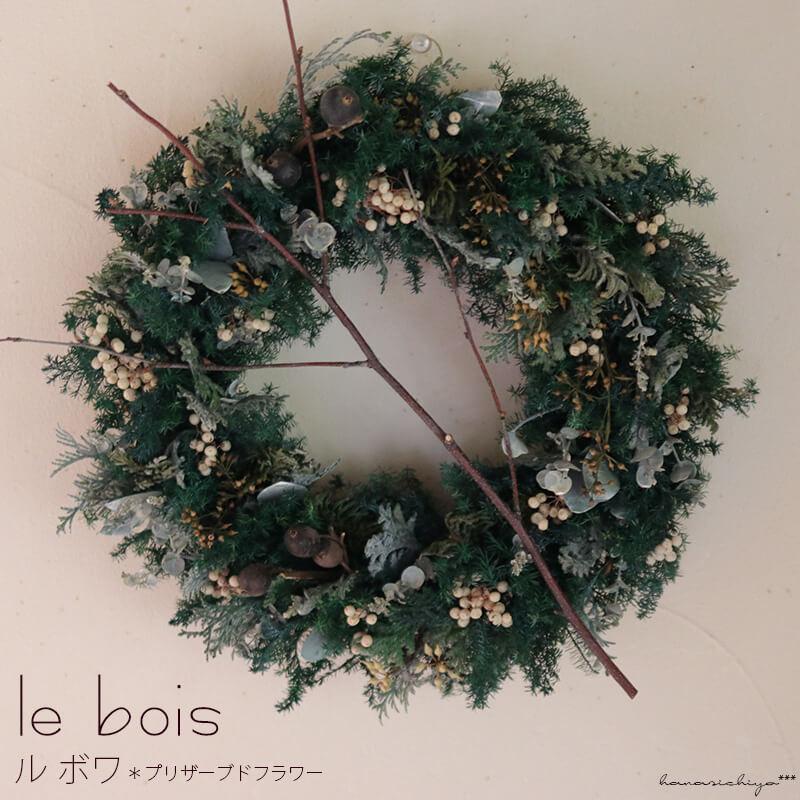 【 送料無料 】ルボワ * 冬の雪降る深い森をイメージしたシックでボタニカルなクリスマスリース / プリザーブドフラワー クリスマス飾り おしゃれ ギフト お祝い お誕生日 お礼 結婚祝い 新築祝い