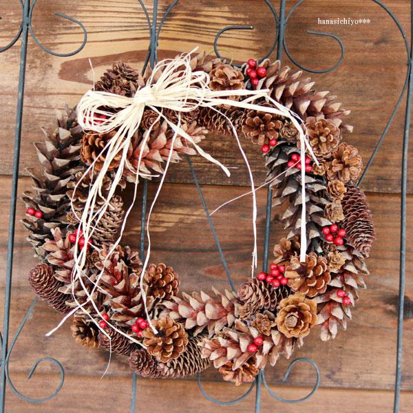 【 送料無料 】マツボックリと赤い実のリース/松かさ・松ぼっくり・祝い・お誕生日・お礼・ホワイトデー・プレゼント・母の日・結婚祝い・新築祝い・クリスマス・玄関・秋冬・アレンジメント