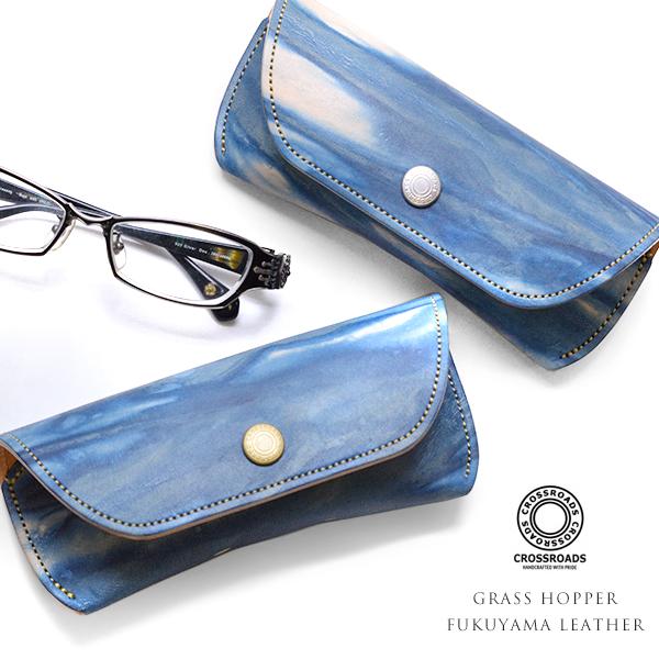 グラスホルダー メガネケース【送料無料】メンズ レディース ブランド CROSS ROADS クロスロード グラスホッパー アイウェア ケース 福山レザー 藍染 眼鏡ケース サングラスケース めがね 眼鏡 日本製 国産 ヌメ革 本革 本皮