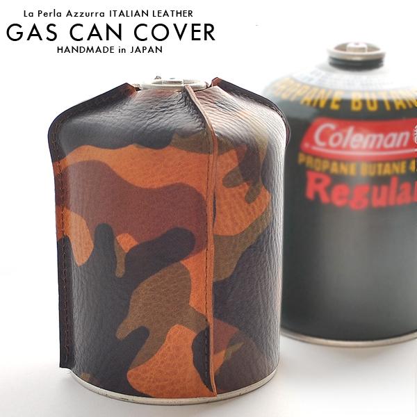 ガス缶カバー 缶 カバー ガス管カバー 革 レザー 迷彩 カモフラ カモフラージュ アウトドア キャンプ フェス 野外