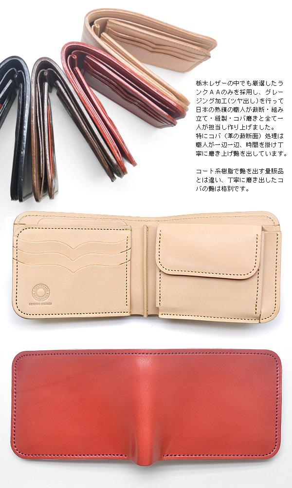 1755b55ee643 栃木レザーの中でも厳選したランクAAのみを採用し、グレージング加工(ツヤ出し)を行って日本の熟練の職人が裁断・組み立て・縫製・コバ磨きと全て一人が担当し  ...