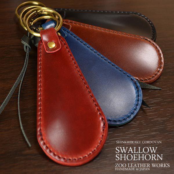 キーホルダー メンズ 靴ベラ 【送料無料】ZOO スワローシューホーン 新喜皮革社