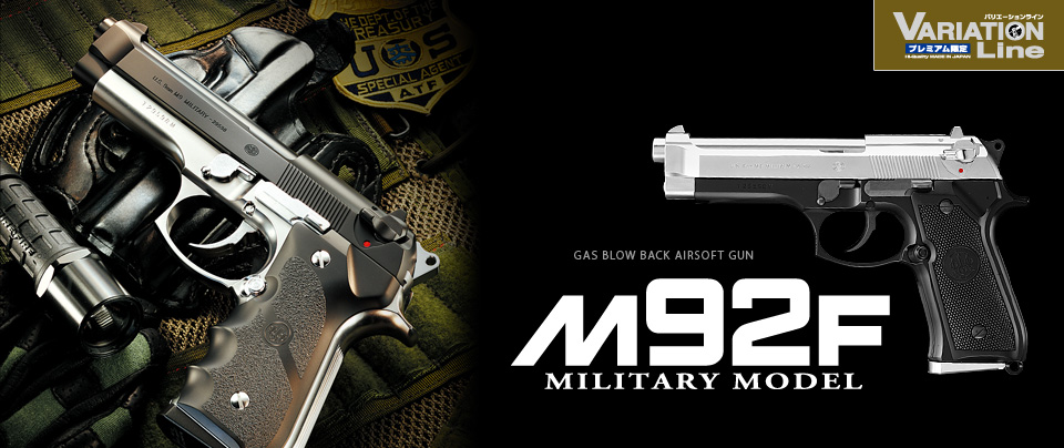東京マルイ M92F スライドシルバー