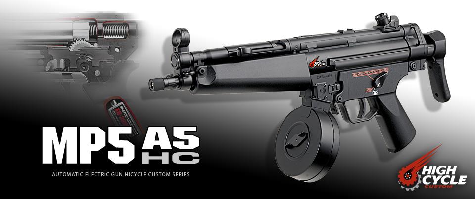 【すぐに遊べる】東京マルイ H&K MP5A5 HC【バッテリーセット】