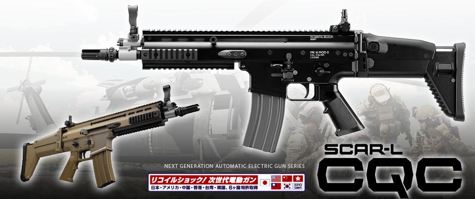 東京マルイ スカーL CQC ブラック