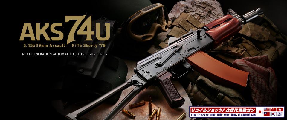 【すぐに遊べる】東京マルイ AKS74U【バッテリーセット】