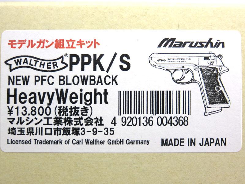 マルシンモデルガン組み立てキット ワルサーPPK/s ヘビーウェイト 発火式