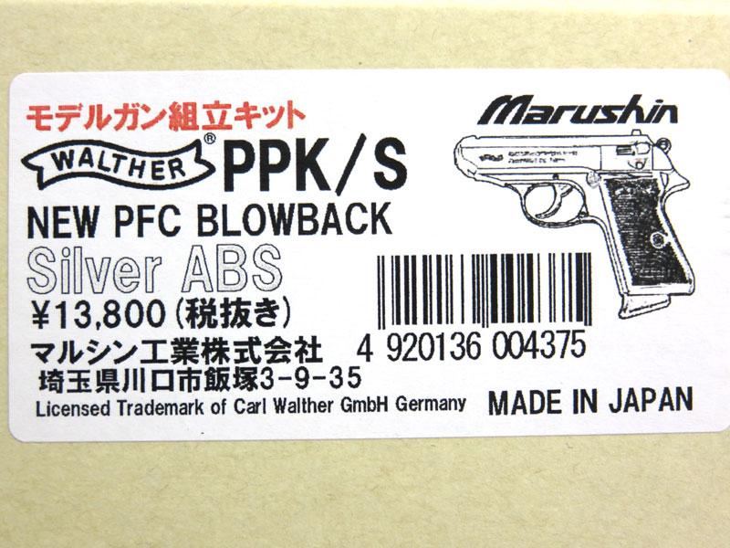 マルシンモデルガン組み立てキット シルバーABS ワルサーPPK/s ワルサーPPK/s 発火式 シルバーABS 発火式, ちびっ子ハウス のま:d4735f45 --- sunward.msk.ru