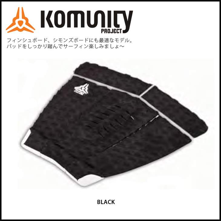 2df3e9a3d2e6 SIDECAR: KOMUNITY PROJECT deck pad for FISH FISH PAD BLACK Kelly Slater deck  surf surfboards | Rakuten Global Market