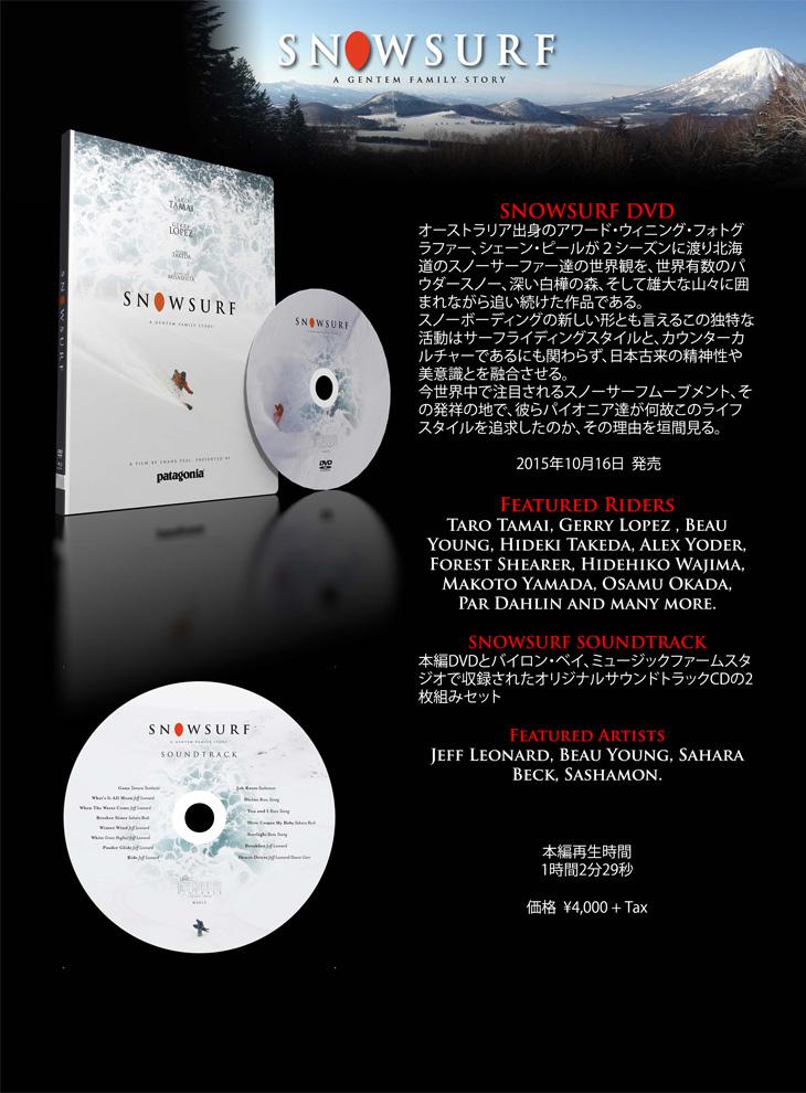 SNOWSURF A GENTEM FAMILY STORY DVD SNOW SURF snow surf gentenfamilystory original soundtrack CD with two built-in set SNOWBOARD snowboarding genten GENTEMDVD genten DVD