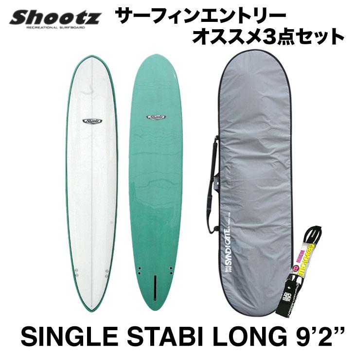 【サーフボード送料別途】SHOOTZ シューツ SURFBOARD サーフボード SINGLE STABI LONG 9'2