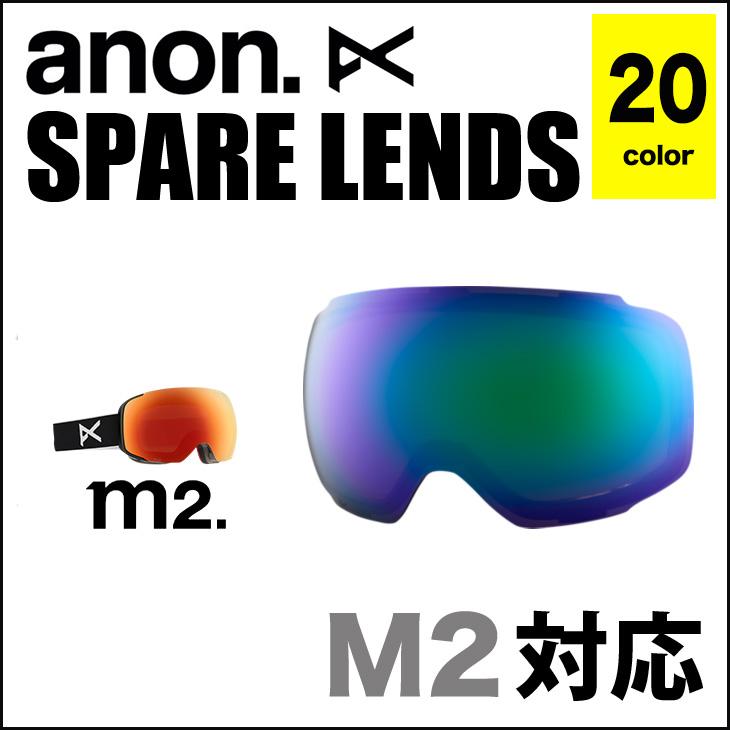 ANON ゴーグル アノン スペアレンズ 交換レンズ M2 対応 M-2  替えレンズ 日本正規品 15 スノーボード スノーゴーグル スキー エムツー