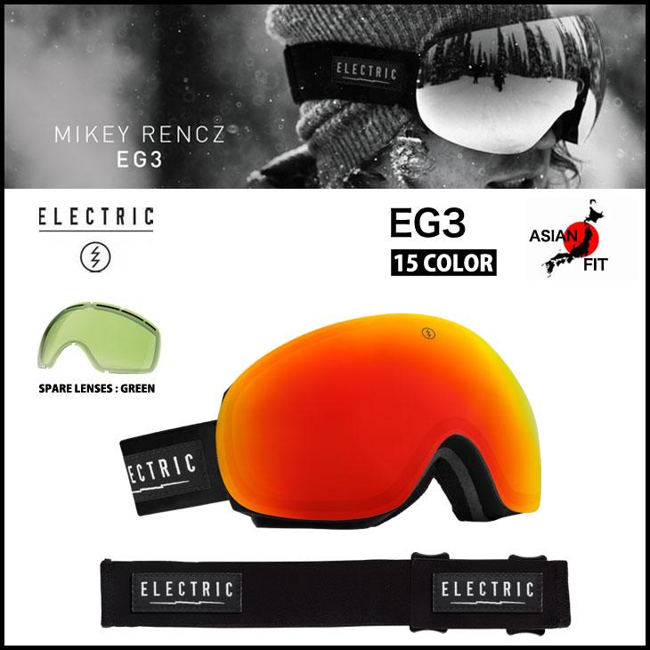 ELECTRIC ゴーグル エレクトリック 14-15 EG3 各15色 スペアレンズ付き アジアンフィット ジャパンフィット 日本正規品 球面レンズ スノーボード スノーゴーグル イージースリー