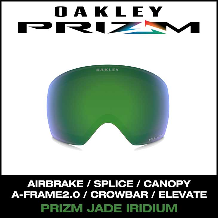 OAKLEY ゴーグル オークリー PRIZM JADE IRIDIUM LENS プリズム レンズ AIRBRAKE SPLICE CANOPY A-FRAME2.0 CROWBAR ELEVATE 対応 日本正規品 ハイコントラストレンズ