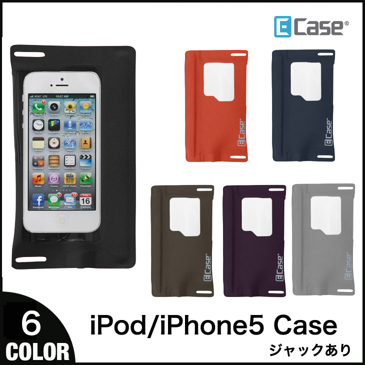 SEAL LINE E-CASE Iシリーズ iPod / iPhone 5 case ジャック付き イーケース アイシリーズ アイフォンケース iPhone5専用