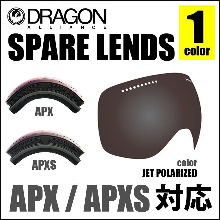 DRAGON ドラゴン ゴーグル APX APXS 偏光レンズ ポラライズド スペアレンズ 【送料無料】POLARIZED LENS 交換レンズ 替えレンズ 日本正規品