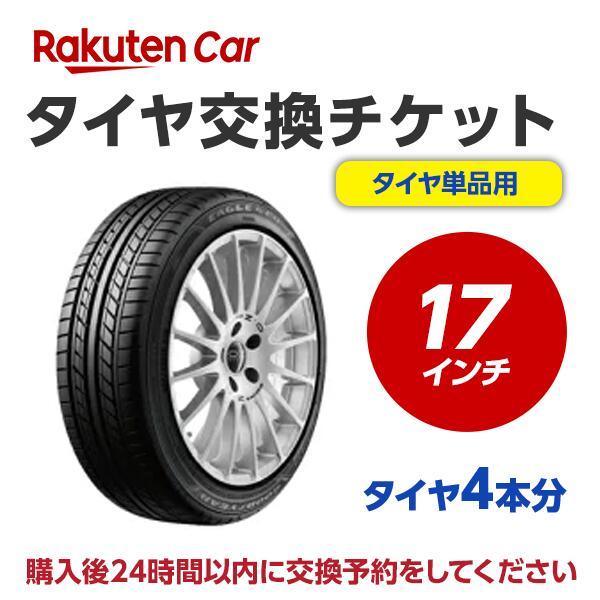 日本産 必ずタイヤと同時に購入してください タイヤとタイヤ交換チケットを別々にご購入いただいた場合はタイヤ交換の対応が出来かねます タイヤ交換チケット タイヤの組み換え 17インチ - タイヤ廃棄別 4本 国内在庫 ゴムバルブ交換 タイヤの脱着 バランス調整込み