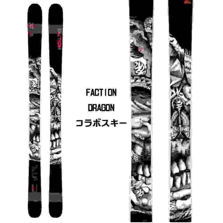 FACTION SKI PRODIGY 2.0 DRAGON ファクション スキー プロディジー2.02019/2020 19-20171,177,183,189FREESKI フリースキーサービス多数あり