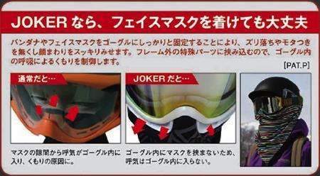 JOKER DICE SNOW GOGGLE soybean goggles Joker CAMOUFLAGE/PINK POLA PASTEL BROWN MIRROR 12 / 13