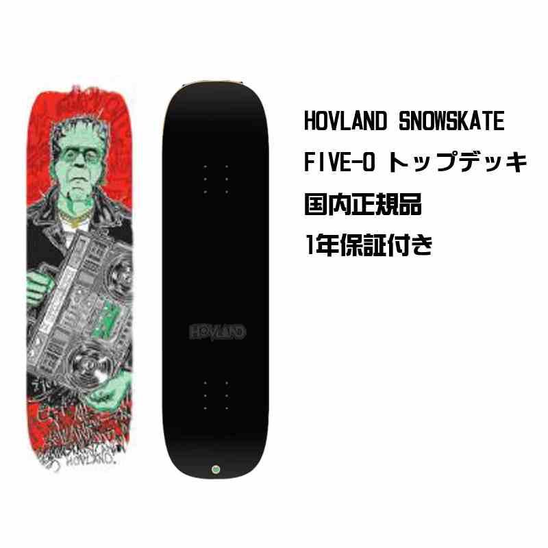 19-20 HOVLAND SNOWSKATE TOP DECKのみfive-oh ホブランド スノースケート デッキパッド付 スケーターにお勧めもっともトリック向き 国内正規品 一年保証 ホブランドスノースケート ファイブオー