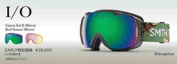 簡単レンズ交換 I/O 2015/16国内正規品 アジアンフィットSMITH SNOW GOGGLESIO DISRUPTIONレンズ2枚付 GREEN SOL-X MIRROR / RED SENSOR MIRRORスミス ゴーグルアイオーEARLYモデル限定SMITHビーニー サービス