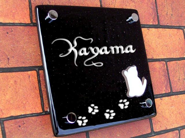 表札 合わせ ガラス表札 『シドウ』おんざ キャット 黒 個性派 ネコ ペット 落ちない文字 お洒落 愛猫 オリジナル ガラス 彫刻