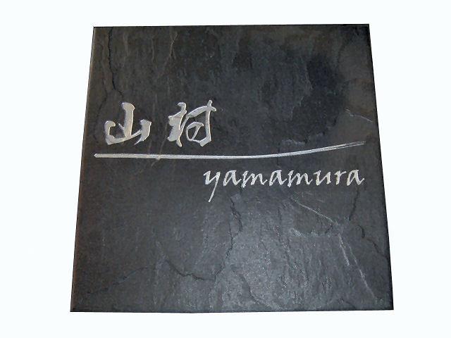 表札 タイル表札 特大 ブラック 30cm角 お洒落 店舗用 貼付け 大きな オリジナル タイル 彫刻 二世帯