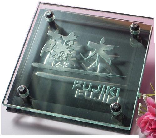 表札 ガラス表札 究極 『きわみ』色付けなし ステンレス 背板付 高級 オリジナル ガラス 彫刻