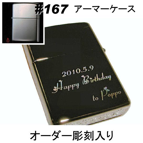 zippo ジッポ #167 アーマーケース【名入れ オリジナル 写真 ギフト サプライズ 記念 彫刻 刻印 人気 激安 思い出 写真 】