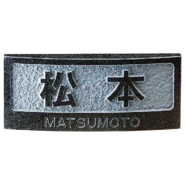 天然石黒御影石表札アーチ形 rb-42