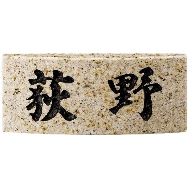 天然石さび御影石表札アーチ形 rb-8