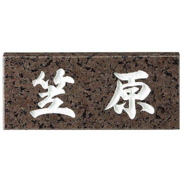 天然石バイオレット御影石表札 sn-26
