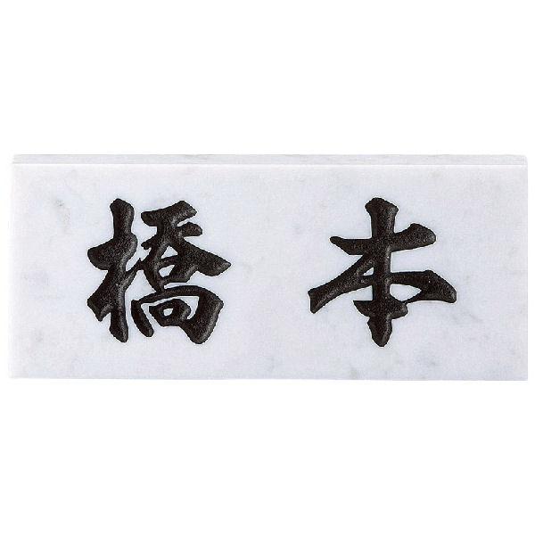 天然石白大理石表札 sn-3