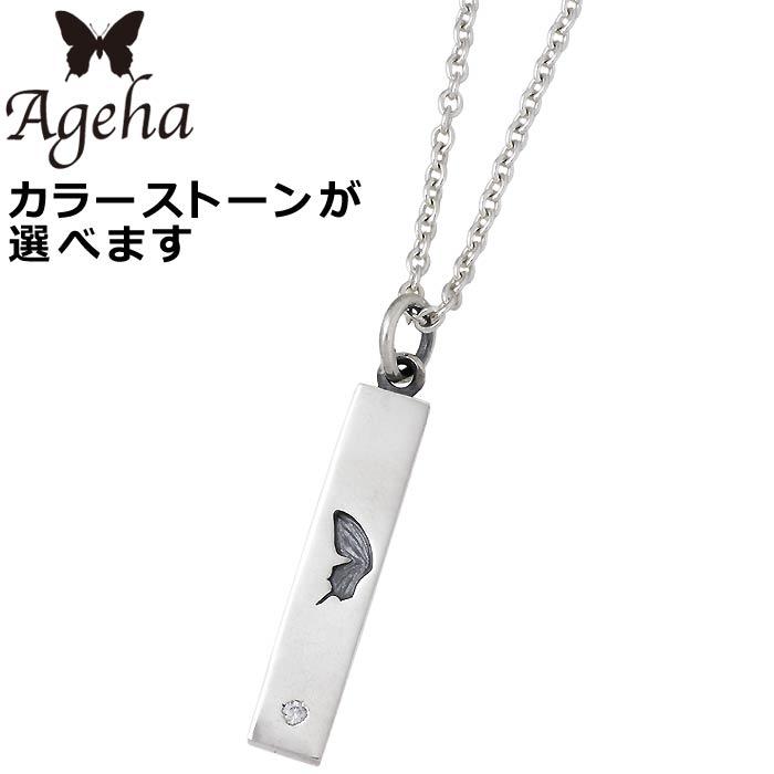 【アゲハ】Ageha FUNKOUTS シルバー ジュエリー ペンダントトップ バタフライ レディース 蝶 ストーン FAN-105