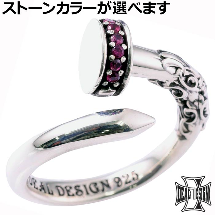 ディールデザイン DEAL DESIGN シルバー リング 指輪 ゲート ネイル メンズ 5~23号 394239