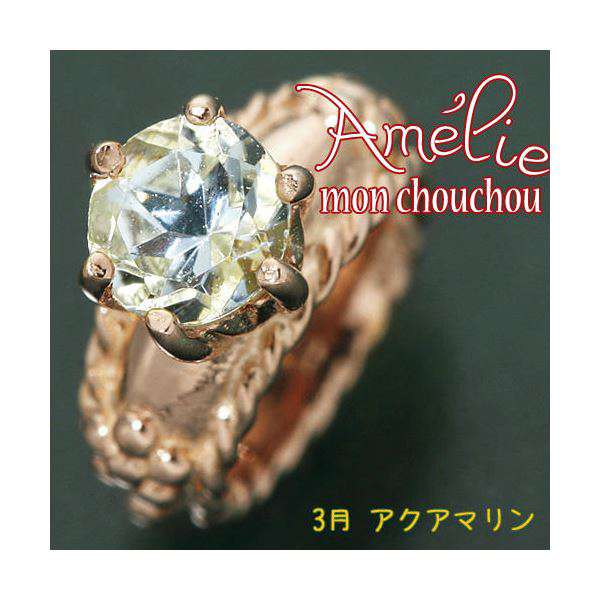 amelie mon chouchou Priere K18PG 誕生石ベビーリング ネックレス (3月)アクアマリン