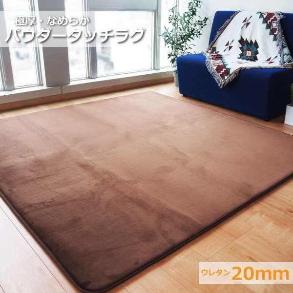 極厚 なめらか パウダータッチラグ ウレタン20mm 滑り止め加工 ラグマット 絨毯 約3畳 約185cm×230cm ブラウン 極厚ラグ POWDER TOUCH RUG メーカーより直送いたします ds-2201724
