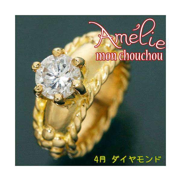 amelie mon chouchou Priere K18 誕生石ベビーリング ネックレス (4月) ダイヤモンド