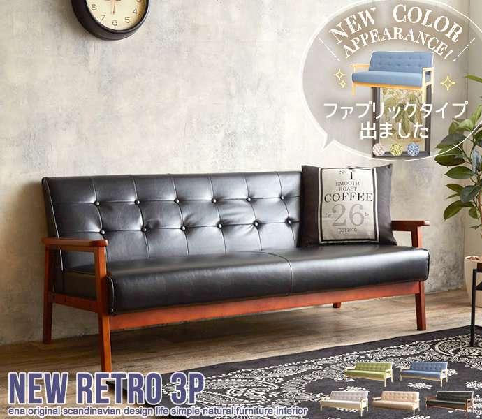 NEW RETRO オリジナル 3人掛けソファ 新生活 引越し 家具 ※北海道・沖縄・離島は別途追加送料見積もりとなります メーカーより直送します 107003