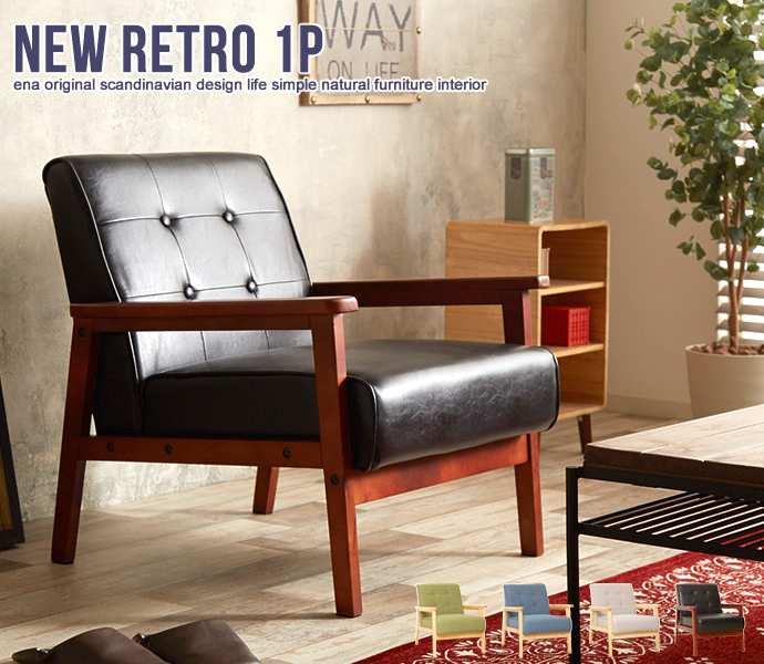 NEW RETRO オリジナル 1人掛けソファ 新生活 引越し 家具 ※北海道・沖縄・離島は別途追加送料見積もりとなります メーカーより直送します 11213