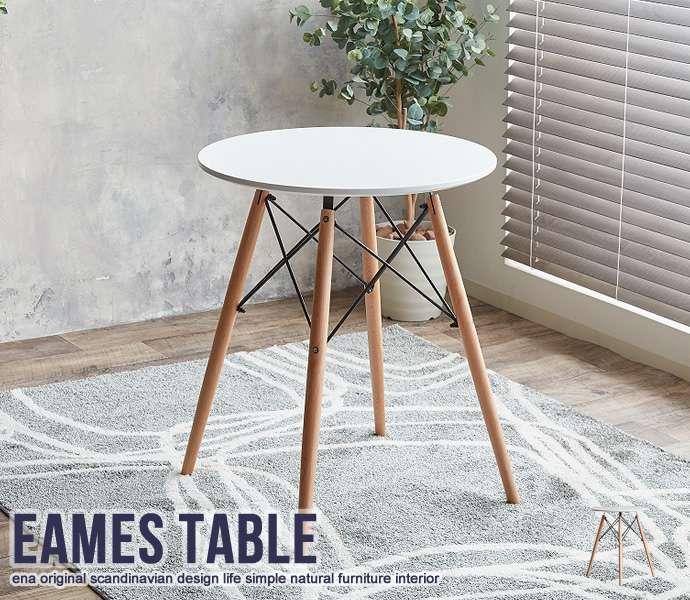 Eames 高価値 イームズ テーブル 販売実績No.1 TABLE ダイニングテーブル 新生活 引越し 家具 おしゃれ シンプル モダン 沖縄 離島は別途追加送料見積もりとなります 円形 丸 北欧 ※北海道 116001 カフェテーブル メーカーより直送します ミニテーブル