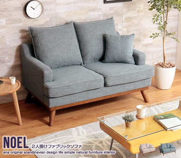 Noel 2人掛け ファブリック ソファ 新生活 引越し 家具 ※北海道・沖縄・離島は別途追加送料見積もりとなります メーカーより直送します 140006