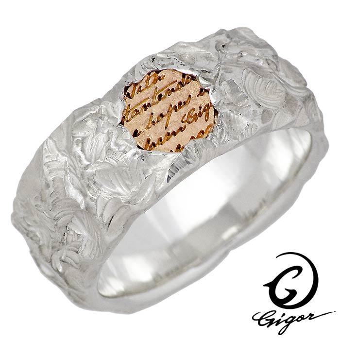 【ジゴロウ】GIGOR シルバー ジュエリー リング 指輪 ベラルド 7号~25号 NO-393