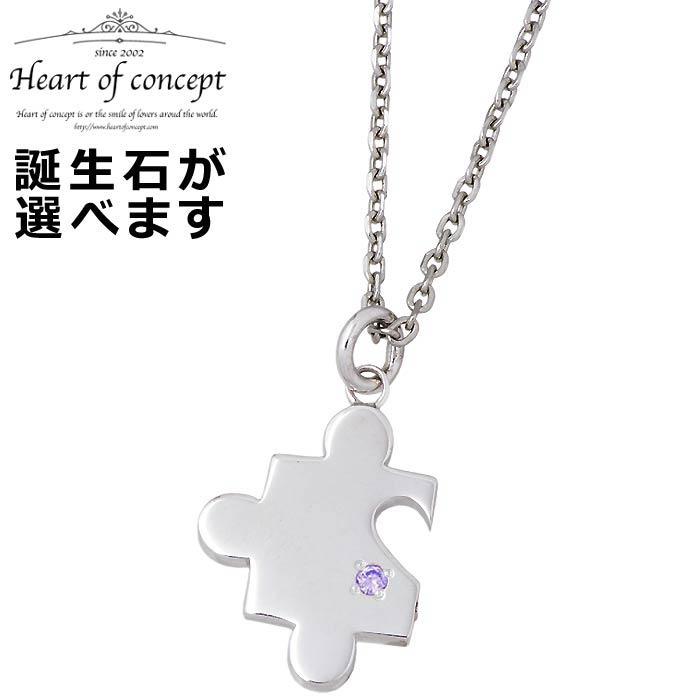 【ハートオブコンセプト】HEART OF CONCEPT シルバー ジュエリー ネックレス パズルピース 誕生石 レディース HCP-376WH-birth
