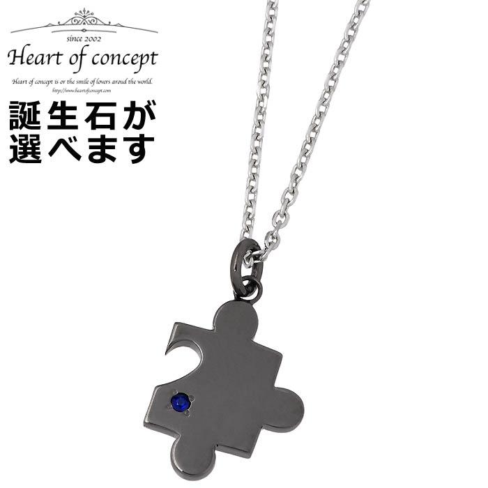 【ハートオブコンセプト】HEART OF CONCEPT シルバー ジュエリー ネックレス パズルピース 誕生石 メンズ ブラック HCP-377BK-birth