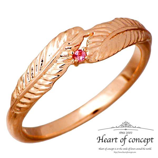 【ハートオブコンセプト】HEART OF CONCEPT リング 指輪 レディース 誕生石 シルバー ジュエリー フェザー 羽根 ピンク 7~13号 925 スターリングシルバー HCR-264PK