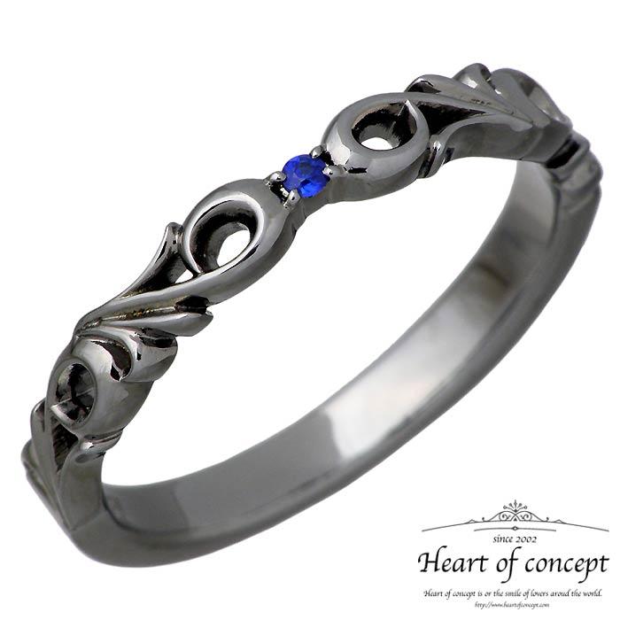 【ハートオブコンセプト】HEART OF CONCEPT カラー アラベスク シルバー ジュエリー リング 指輪 メンズ 11~23号 サファイア ブラック HCR-281M
