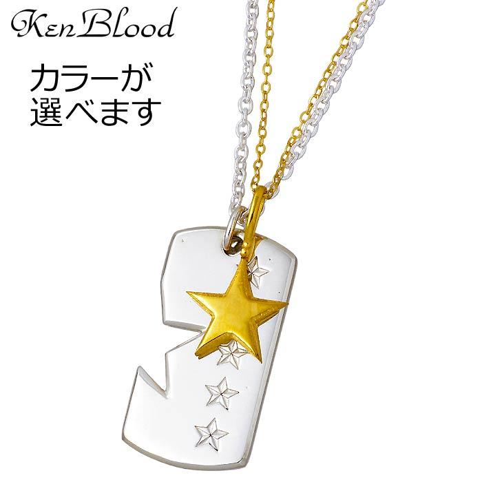 KEN BLOOD【ケンブラッド】THE STAR シルバー ネックレス ドッグタグ メンズ 星 KP-411